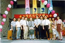 元智工學院改名為元大大學慶祝會活動照片