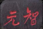 元智大學石雕圖