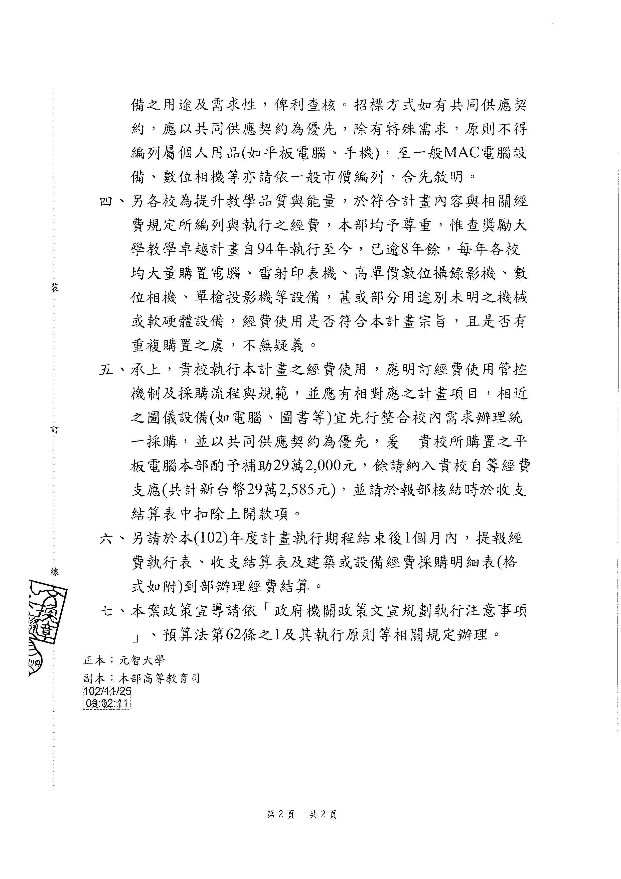 教育部公告2