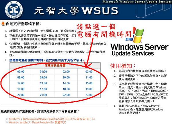 元智大學 WSUS 網站首頁畫面:圖片提示選擇電腦有開機的時間,下載自動更新登錄檔安裝