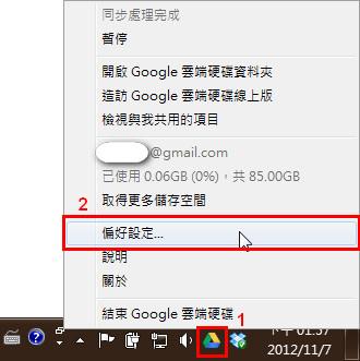 Google Drive Setting 1