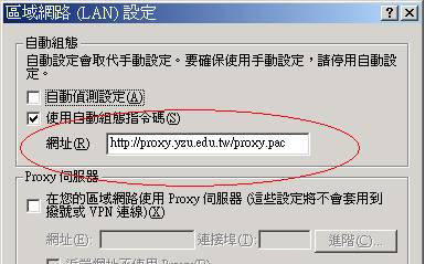 區域網路(LAN) 設定畫面