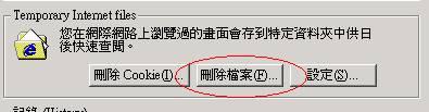 網頁瀏覽器暫存檔案 (Temporary Internet files) 設定畫面