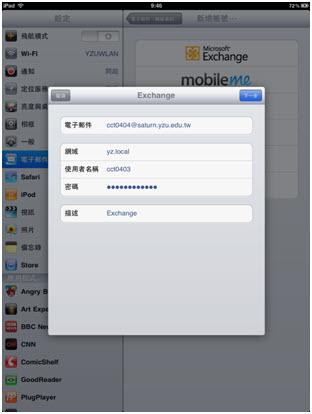 ipad mail 4