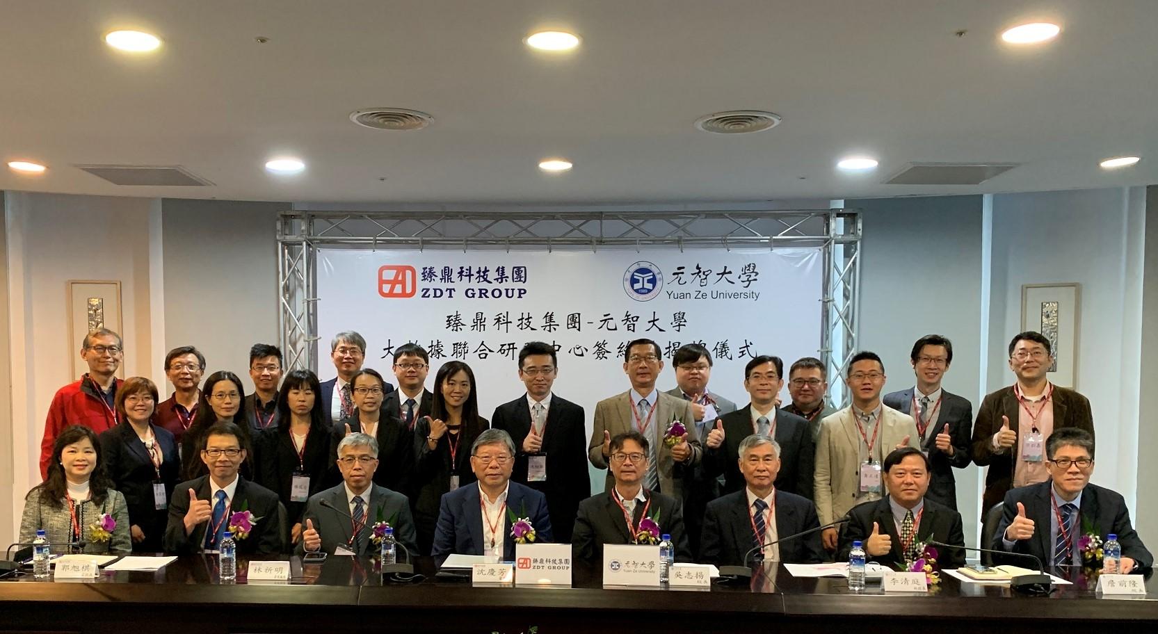 元智大學與臻鼎科技簽署設立大數據聯合研發中心-5G