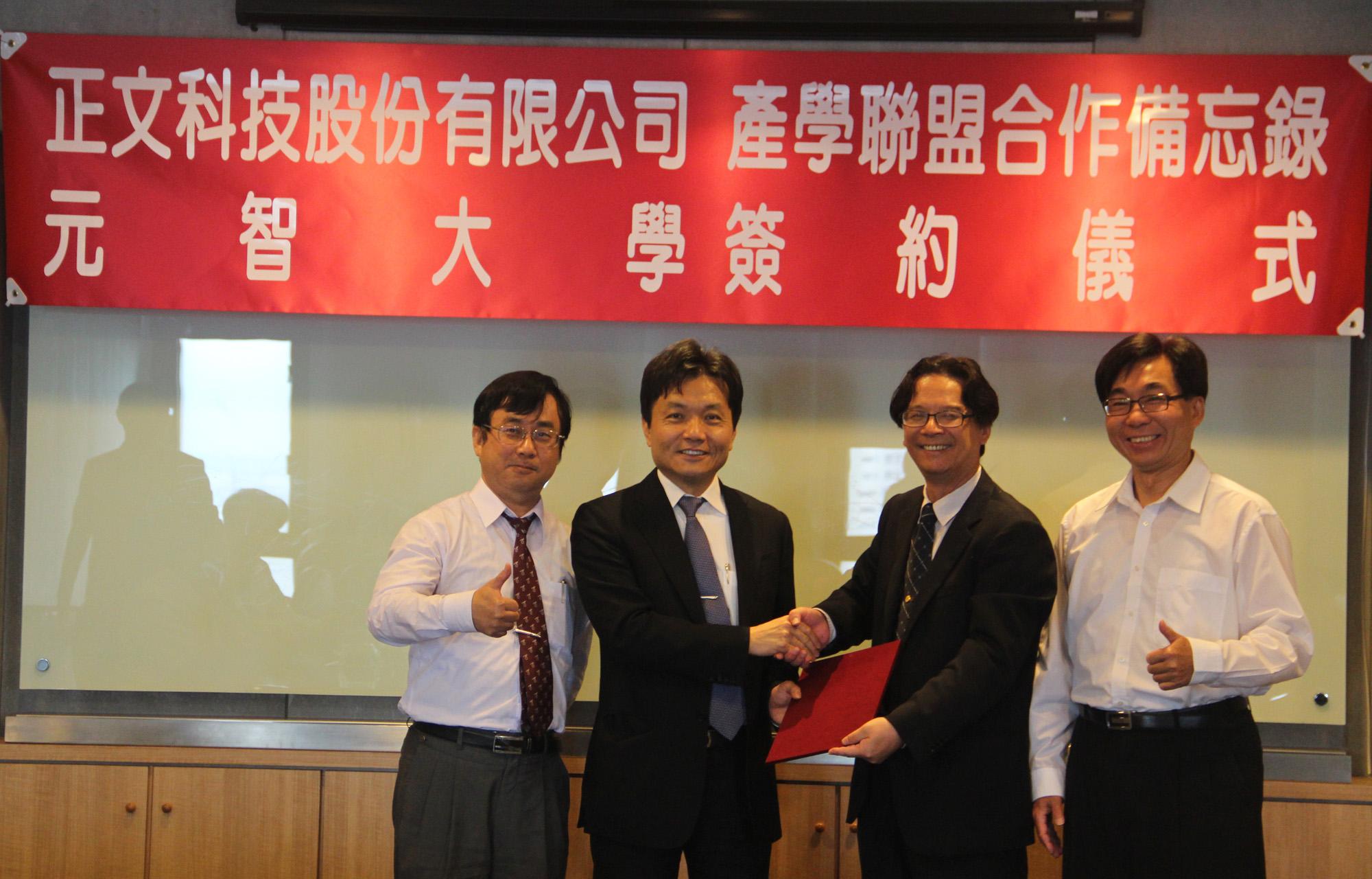 YZU and Gemtak sign the university-enterprise MOU