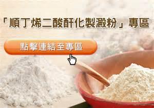順丁烯二酸酐化製澱粉專區