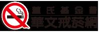 董事基金會華文戒菸網