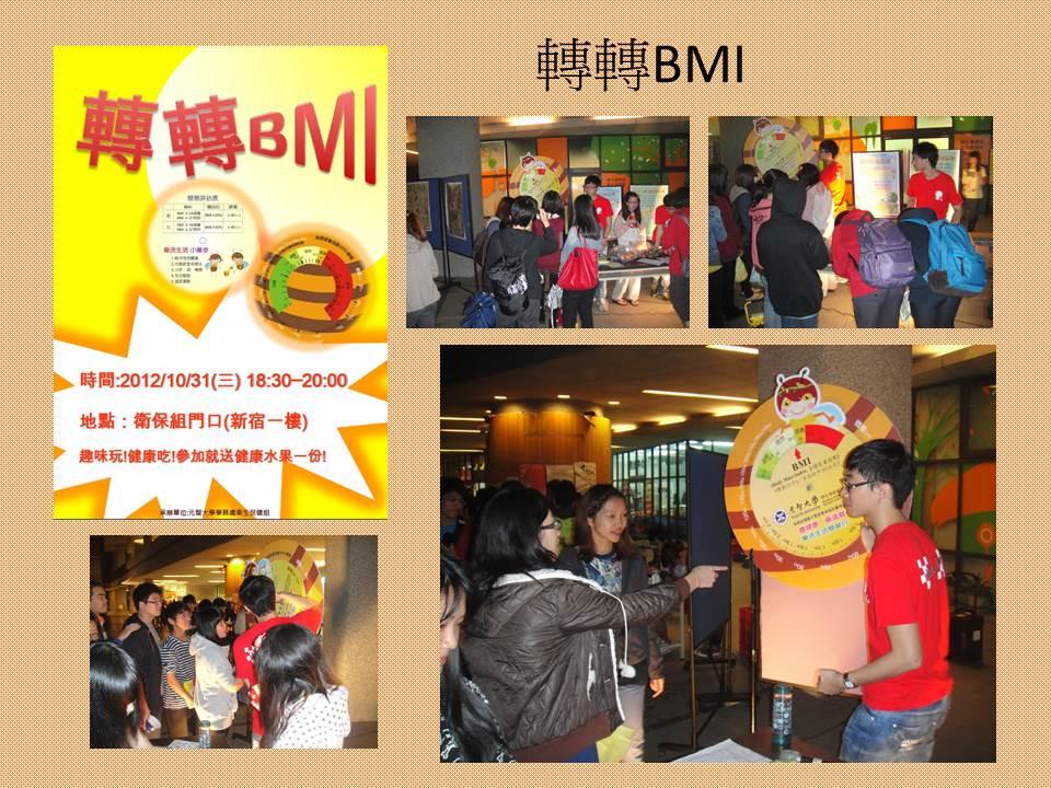 轉轉BMI
