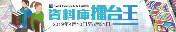 2019年 華藝線上圖書館-「資料庫擂台王」~一起來場擂台賽,好禮獎品大放送!!!