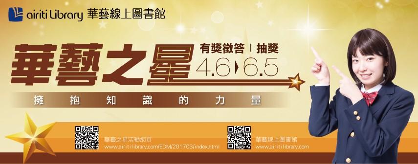 【2017年 華藝線上圖書館-「擁抱知識的力量」】~傳播知識,擴展學術,好禮獎品大放送!!!