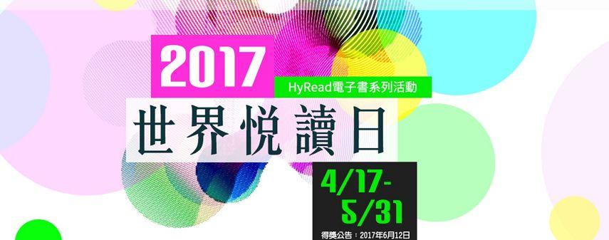 2017世界悅讀日─HyRead電子書系列活動
