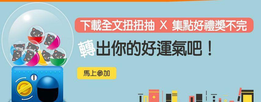 轉出您的好運氣~台灣全文資料庫