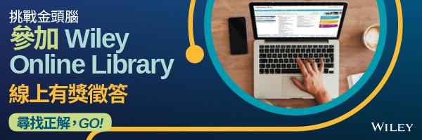 挑戰金頭腦:Wiley Online Library線上有獎徵答活