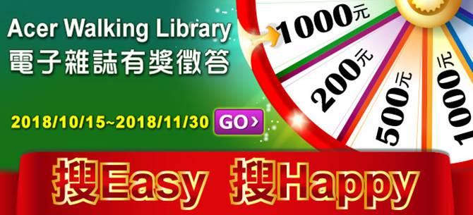 搜Easy搜Happy【有獎徵答】活動開跑~(Acer Walking Library 電子雜誌)