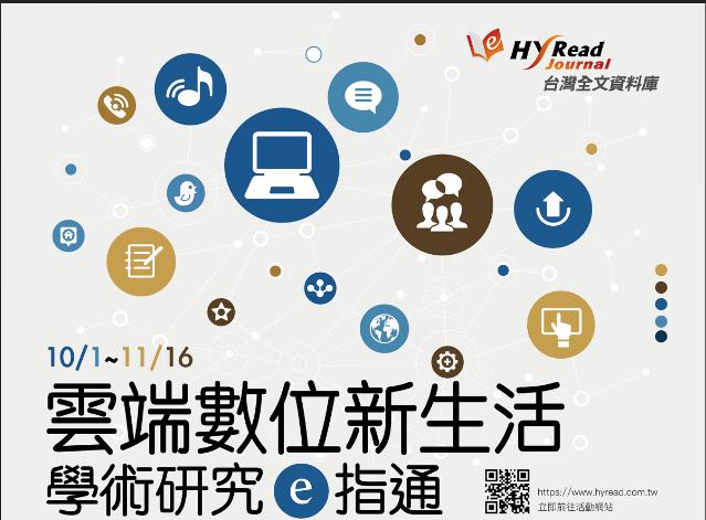 雲端數位新生活,學術研究e指通~台灣全文資料庫