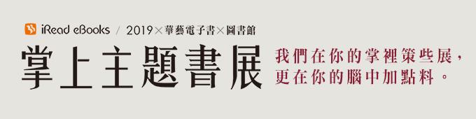 2019年 華藝電子書-「掌上主題書展