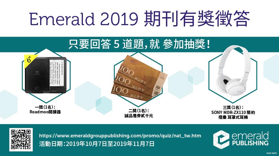 Emerald 2019 期刊有獎徵答