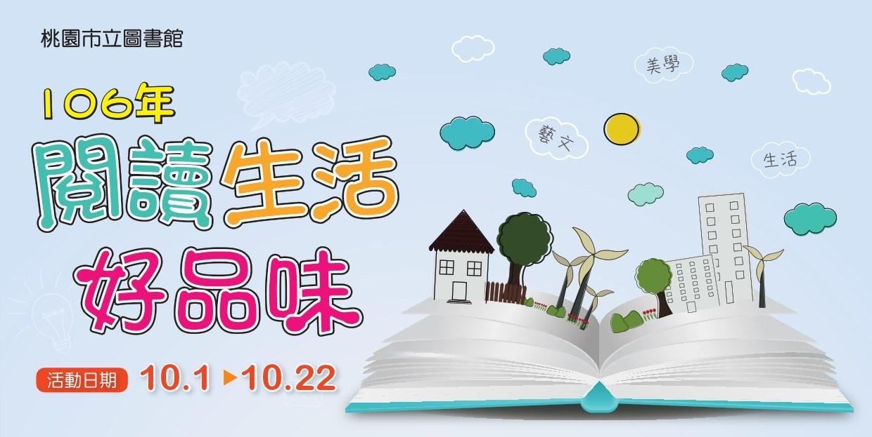 桃園市立圖書館106年度【閱讀生活好品味】系列講座