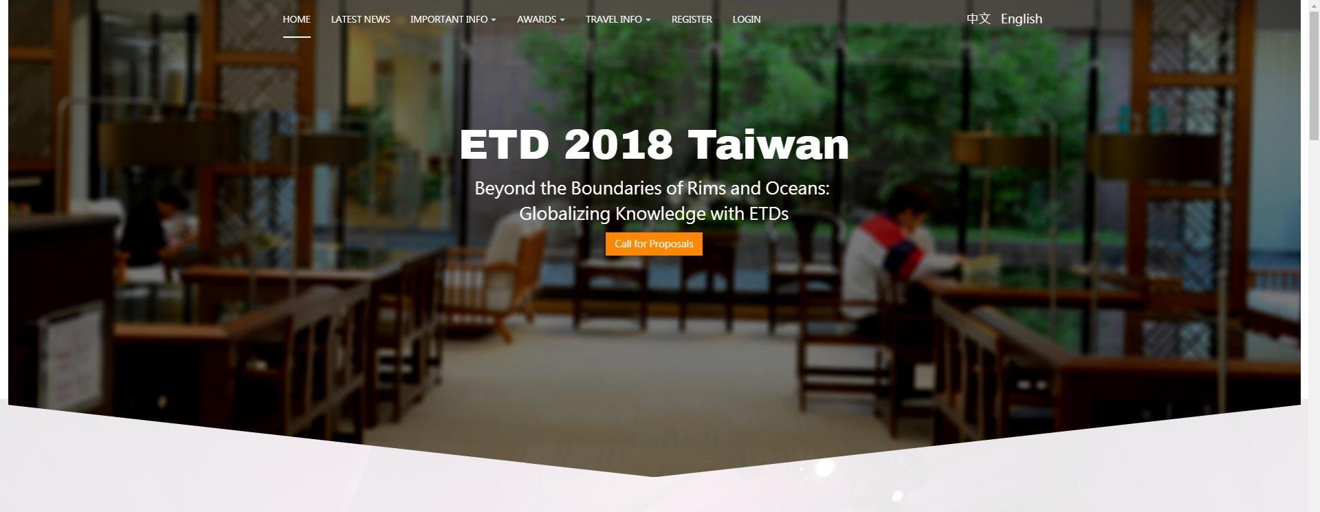 2018年電子學位論文國際研討會