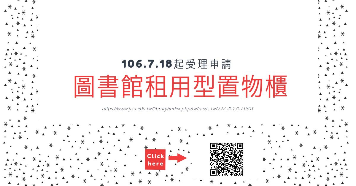 圖書館租用型置物櫃106.7.18起受理申請