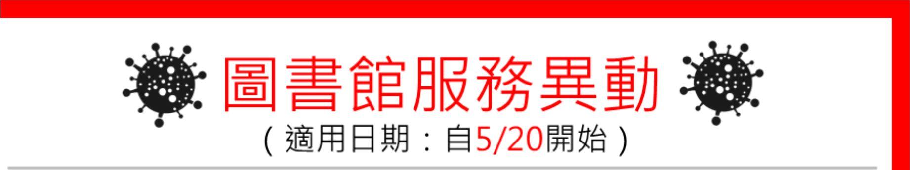 圖書館服務異動 (5/20更新)