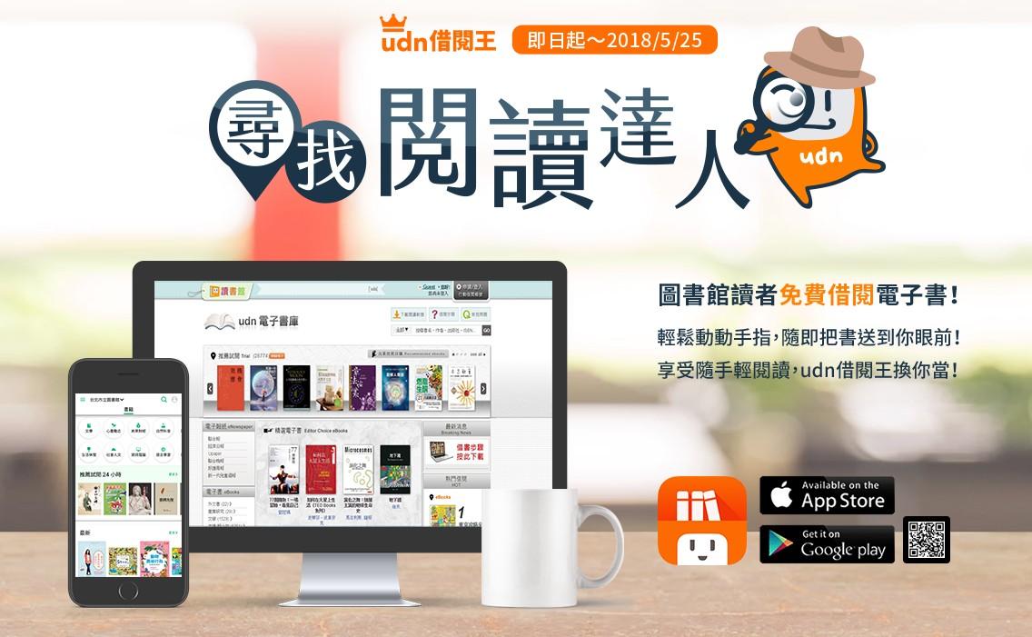 2018年【udn借閱王.尋找閱讀達人獎好禮!】享受閱讀零時差,電子書刊免費暢讀!!