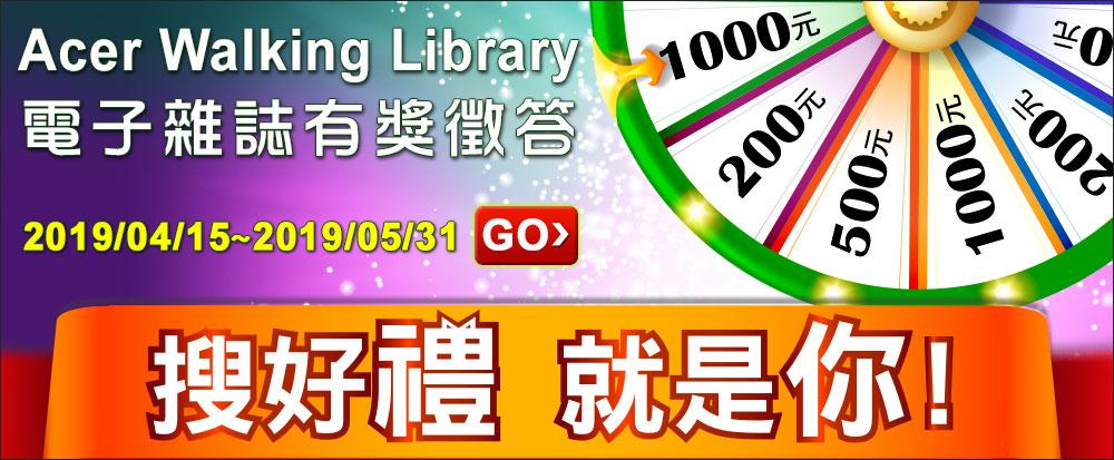 【有獎徵答】活動開跑~搜好禮,就是你!(Acer Walking Library 電子雜誌)