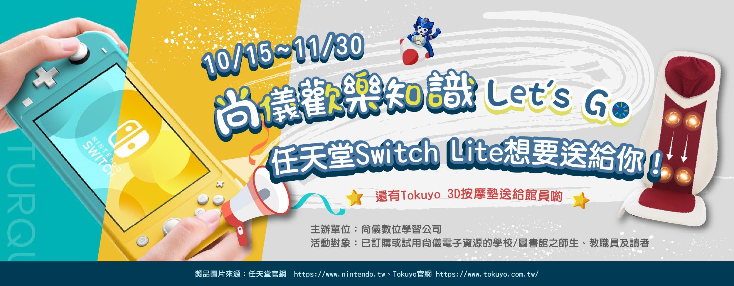 任天堂Switch Lite掌上型遊戲機等你拿~「尚儀歡樂知識Let's Go」