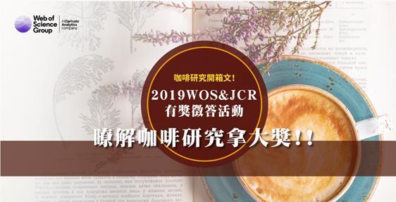 咖啡研究開箱文~2019 JCR有獎徵答活動~歡迎參加拿大獎!!