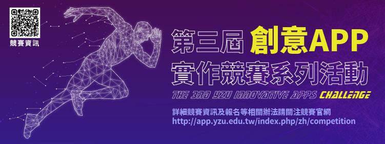 第三屆創意APP實作競賽系列活動