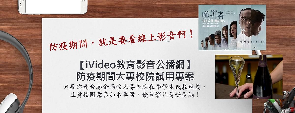 [試用]iVideo教育影音公播網