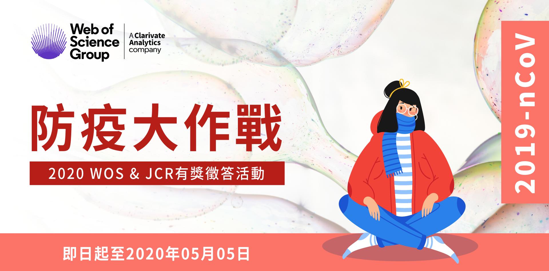 防疫大作戰~2020 JCR資料庫有獎徵答活動