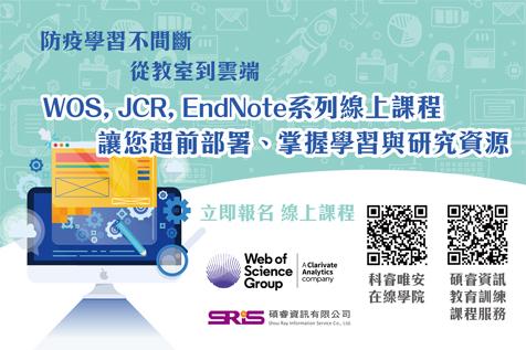 Endnote、JCR線上課程~讓您超前部署、掌握學習與研究資源