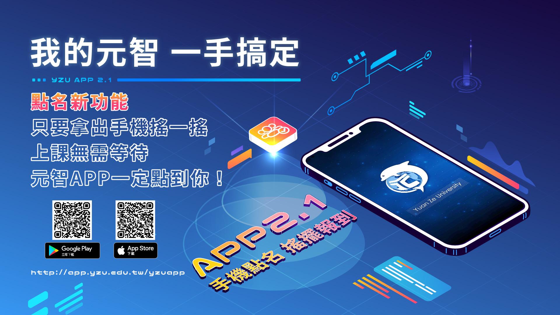 元智APP再進級,手機點名即將於6月初上線囉 !  敬請期待 (YZU App provides attendance roll call in June)