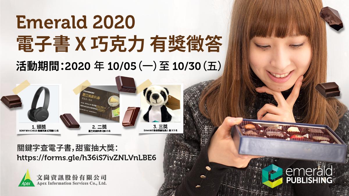 Emerald 2020 電子書 x 巧克力有獎徵答活動