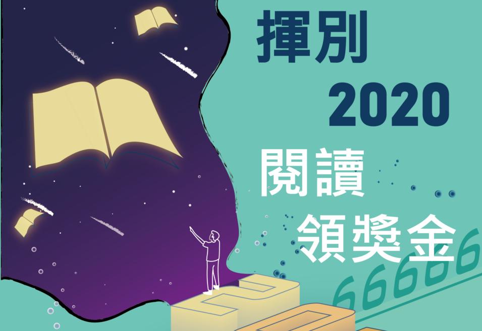 【揮別2020,閱讀領獎金】