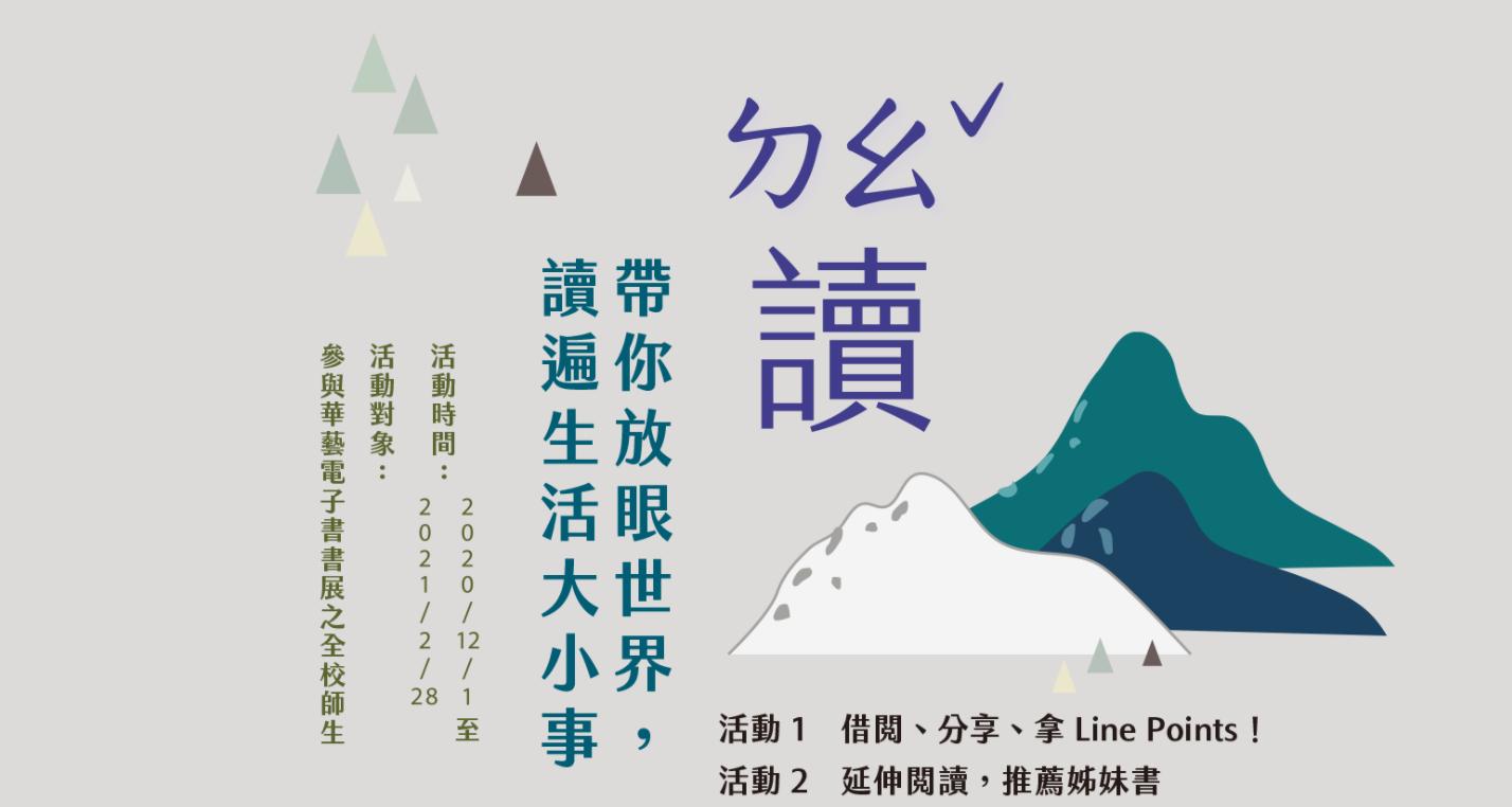 【華藝電子書活動】閱讀、分享、拿Line Points!