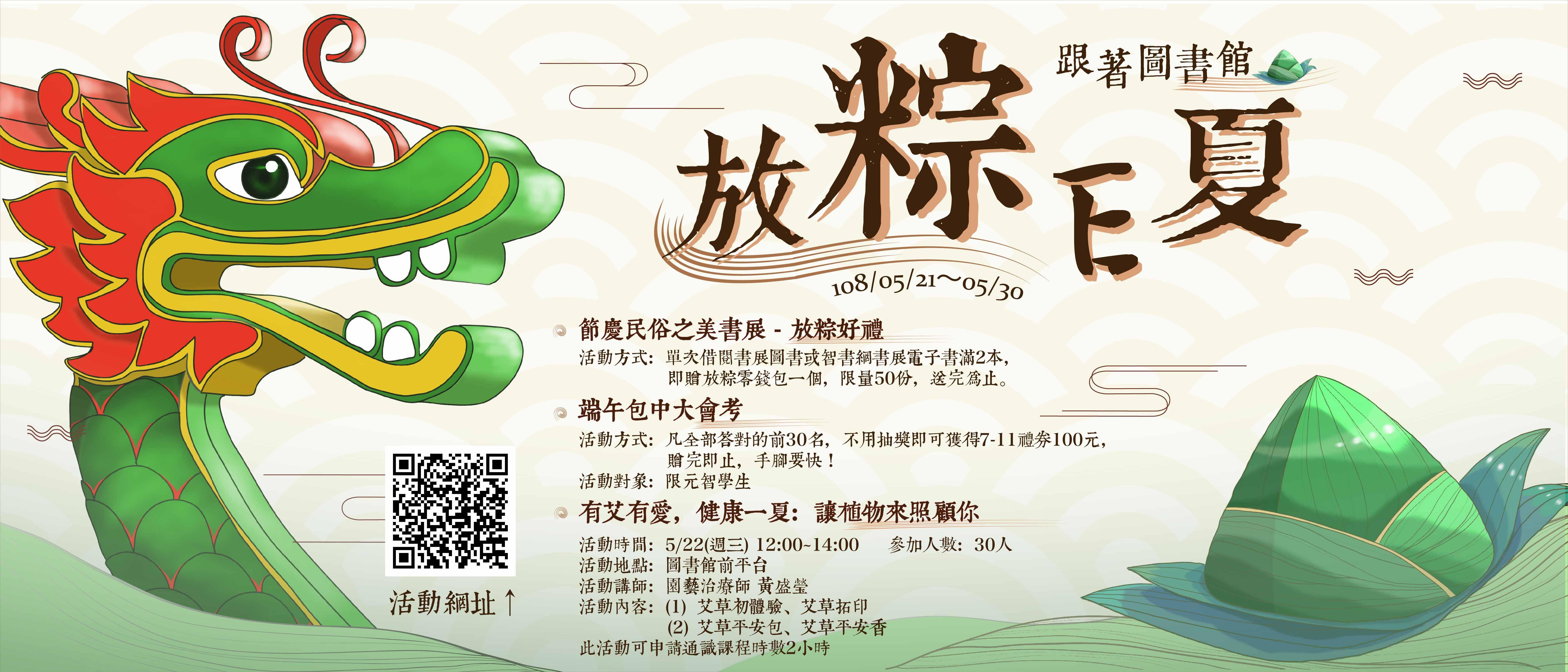 """活動預告~跟著圖書館放""""粽""""e夏"""