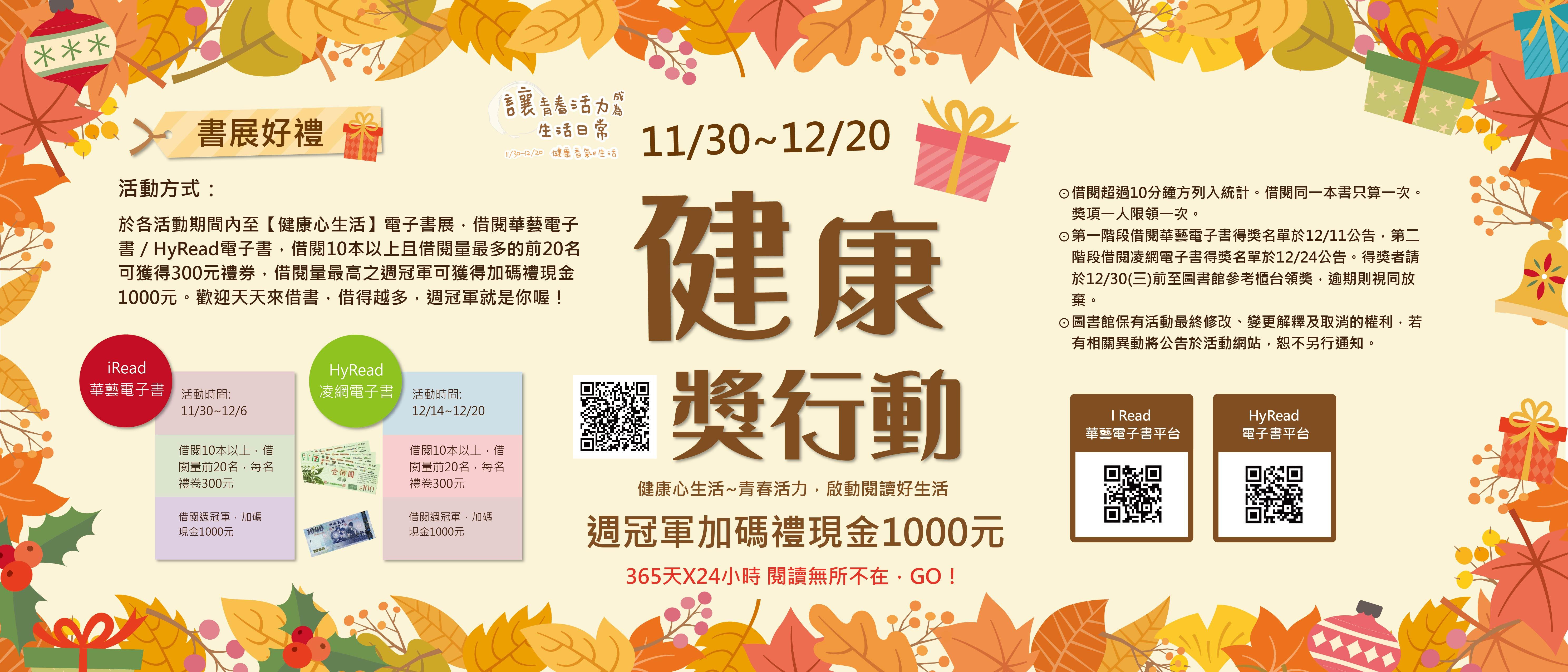 【電子書健康獎行動-週冠軍加碼禮現金1000元】