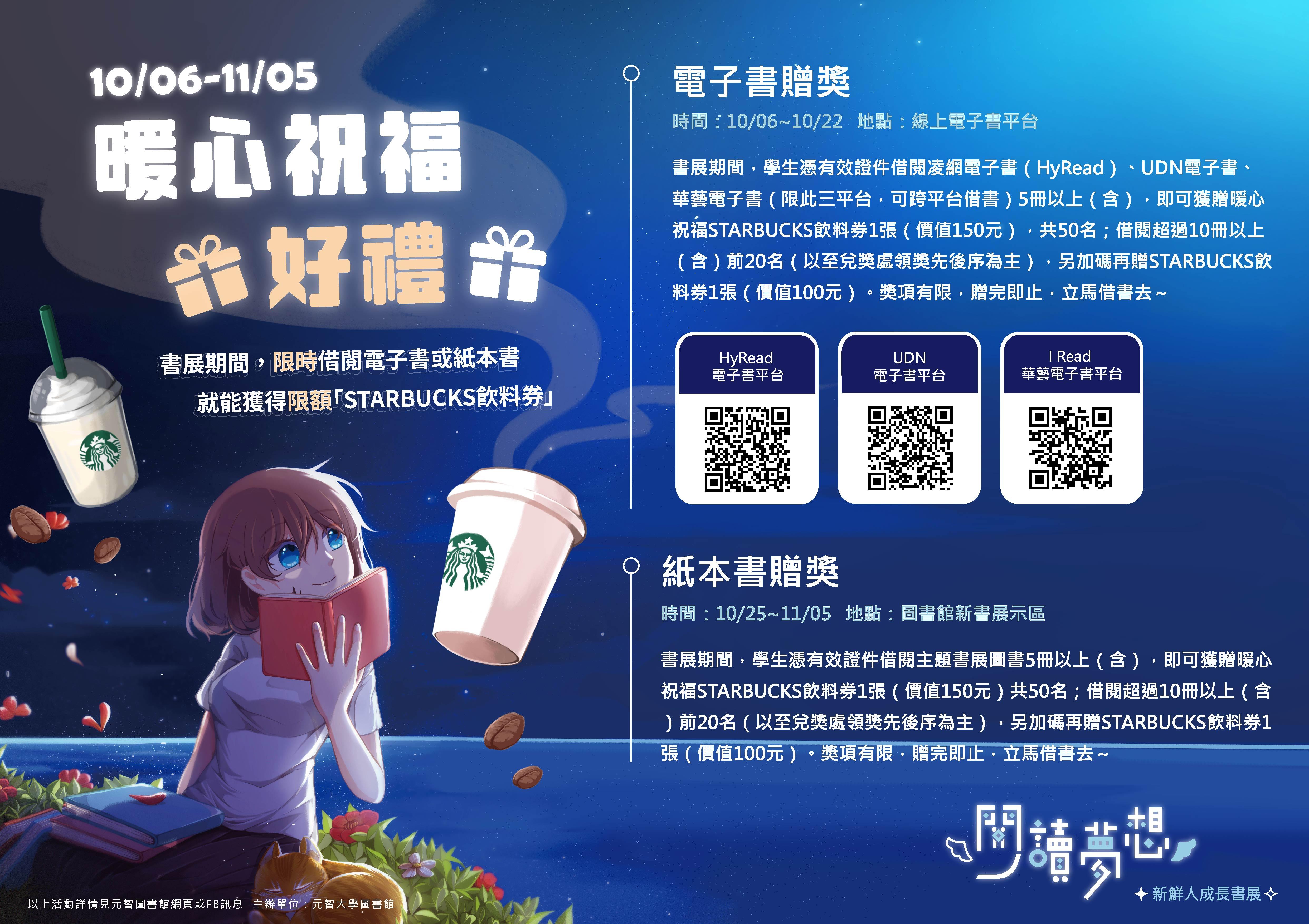 【閱讀夢想 - 新鮮人成長書展】暖心祝福!STARBUCKS飲料券限時送給您!